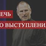 Kak_napisat_rech_dlja_publichnogo_vystuplenija_global