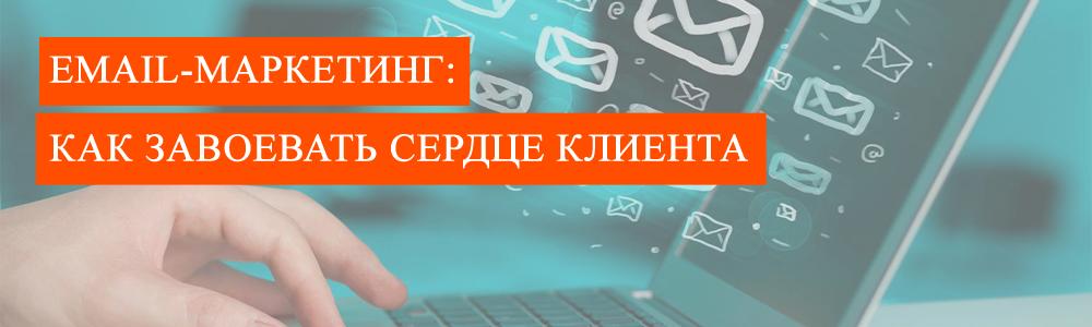 email_marketin_kak_zavoevat_klienta
