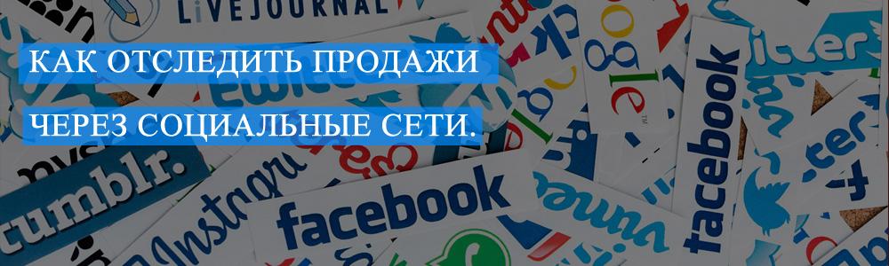 kak_otsledit_prodazhi_cherez_socseti_global