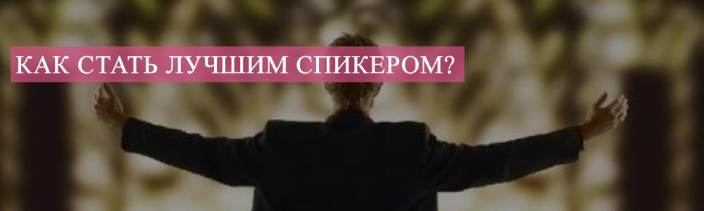 14_sovetov_kak_stat_luchshim_spikerom_global