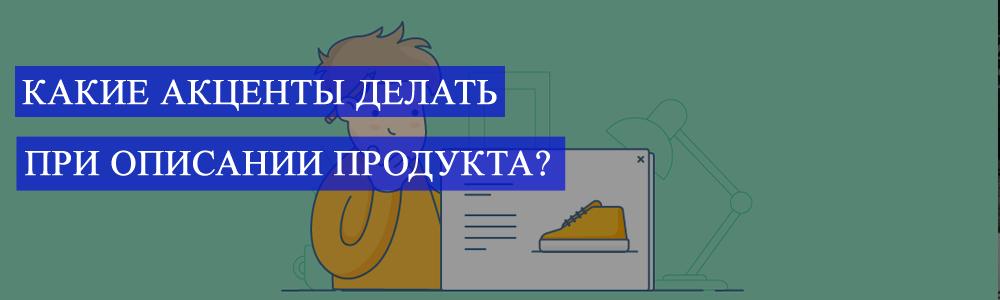 Kakie_akcenty_delat_pri_opisanii_produkta_global