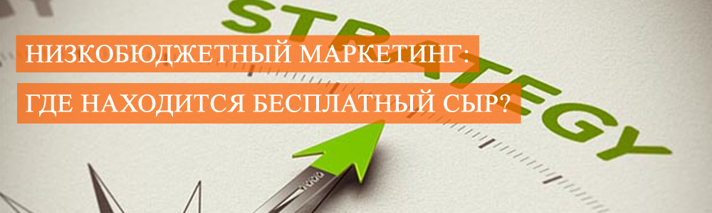 Nizkobyudzhetnyj_marketing_gde_nahoditsya_besplatnyj_syr_global