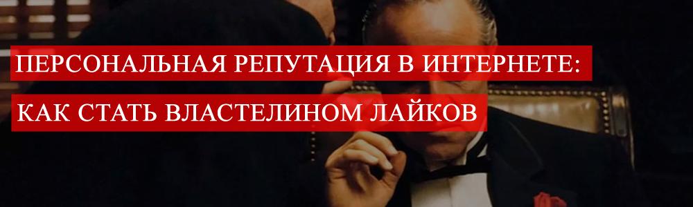 Personalnaya_reputaciya_internete_kak_stat_vlastelinom_lajkov_global
