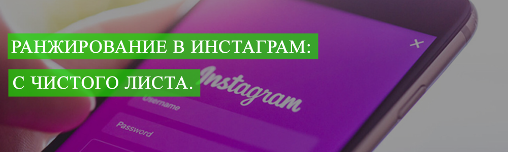 Ranzhirovanie_Instagram_chistogo_global