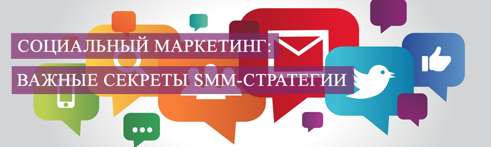 Socialnyj_marketing_vazhnye_sekrety_SMM_strategii