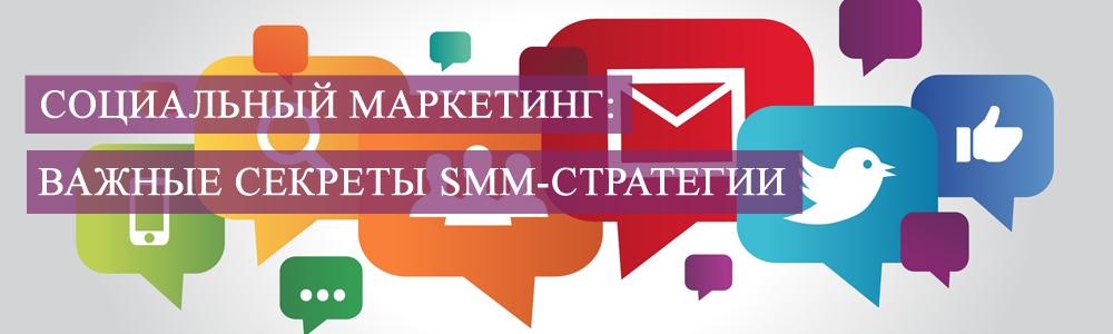 Socialnyj_marketing_vazhnye_sekrety_SMM_strategii