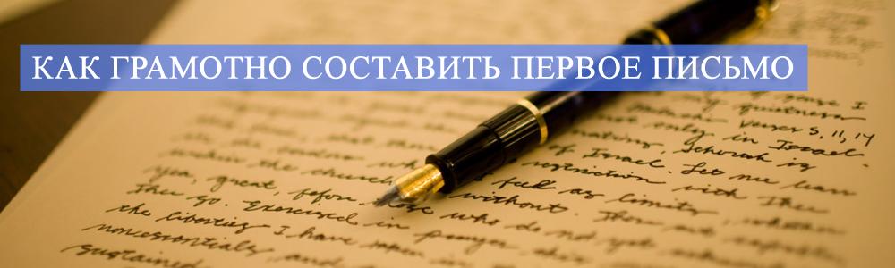 YA_vam_pishu_kak_gramotno_sostavit_pervoe_pismo_global