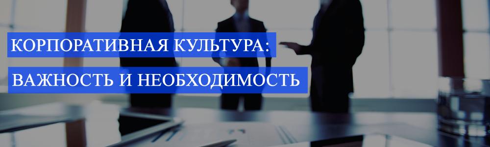 Korporativnaya_kultura_vazhnost_neobhodimost_global